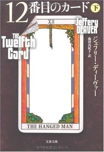 12番目のカード〈下〉 (文春文庫)