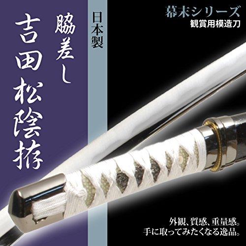 日本刀 幕末時代 吉田松陰 小刀 脇差し 模造刀 居合刀 B01N9H36ZU