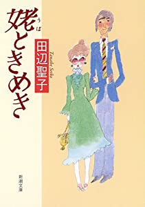 Paperback Bunko ?(??)???? (????) Book
