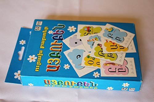 armenian-alphabet-52-cards-flashcards-letters-and-punctuation-for-children