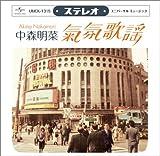 MOOD KAYO -UTAHIME SHOWA MEIKYOKUSHU-(regular ed.)
