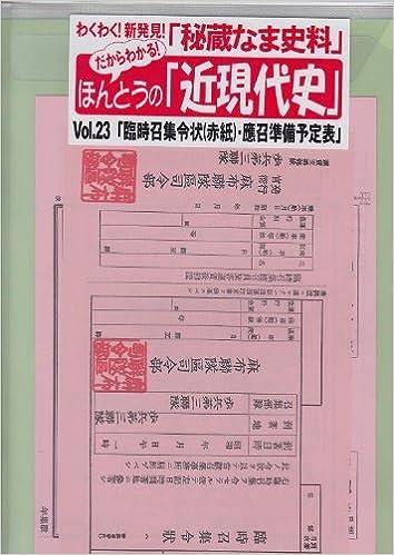 Amazon.co.jp: 「臨時召集令状(赤紙)・應召準備予定表」 (だから ...