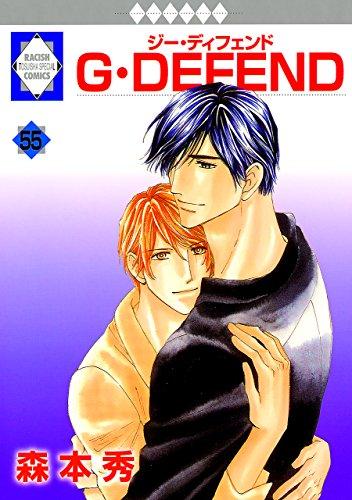 G・DEFEND(55) (冬水社・ラキッシュコミックス)