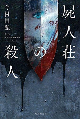 屍人荘の殺人 / 今村昌弘
