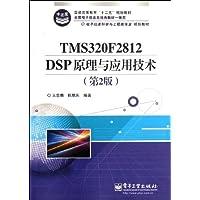 普通高等教育 十二五 规划教材•电子信息科学与工程类专业规划教材:TMS320F2812 DSP原理与应用技术(第2版)