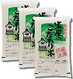 【精米】国内産 複数原料米 ブレンド米 米屋こだわりの米 30kg
