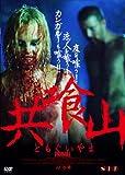 共喰山 [DVD]
