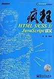 疯狂HTML 5/CSS 3/JavaScript讲义(含CD光盘1张)