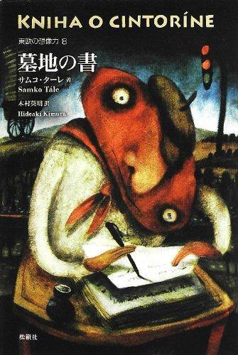 墓地の書 (東欧の想像力)