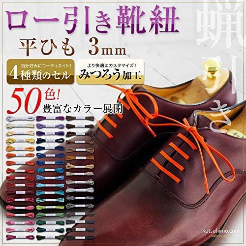 ロー引き靴紐・平ひも・紐幅3mm・長さ170cm(C-703-S