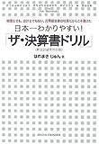 日本一わかりやすい!「ザ・決算書ドリル」
