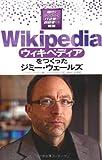 Wikipediaをつくったジミー・ウェールズ (時代をきりひらくIT企業と創設者たち)