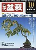 月刊近代盆栽 2017年 10 月号 [雑誌]