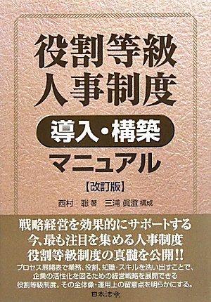 Yakuwari tōkyū jinji seido dōnyū kōchiku manyuaru Satoshi Nishimura; Masumi Miura