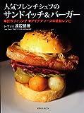 人気フレンチシェフのサンドイッチ&バーガー―創作フィリング●アイデアソースの最新レシピ (旭屋出版MOOK)
