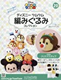 Disney Tsum Tsum Crochet Collection November 30 2016 Vol.20