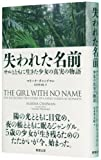 The Girl with No Name: The Incredible True Story of a Child Raised By Monkeys in Japanese (