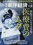 週刊東洋経済 2018年5月26日号 [雑誌](医療費のムダ)
