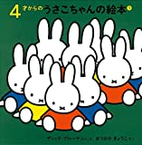 4才からのうさこちゃんの絵本セット 1 (全4冊)