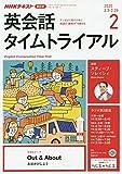 NHKラジオ英会話タイムトライアル 2020年 02 月号 [雑誌]
