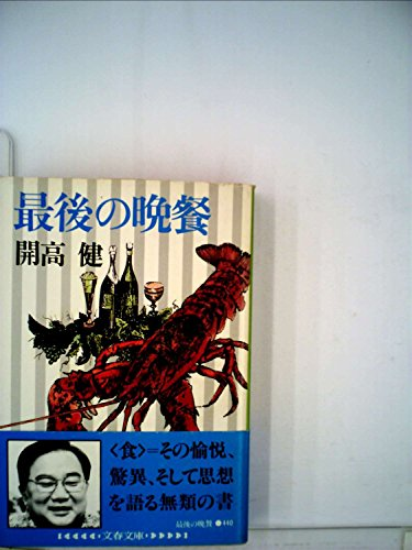 最後の晩餐 (1982年) (文春文庫)