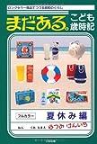 まだある。こども歳時記 夏休み編―ロングセラー商品でつづる昭和のくらし