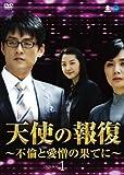 [DVD]天使の報復 ~不倫と愛憎の果てに~ DVD-BOX1