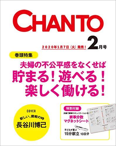 CHANTO 2020年2月号 画像 C