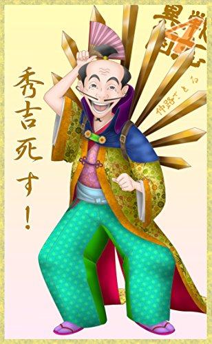 isengokusi4: hideyosi sisu (Japanese Edition)