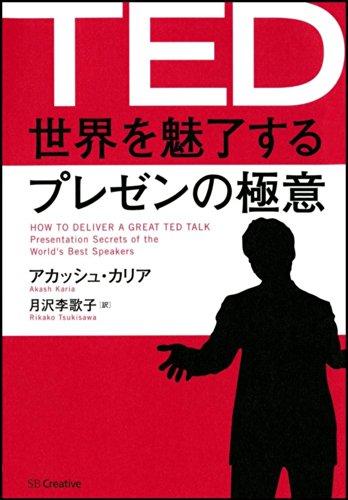 TED 世界を魅了するプレゼンの極意