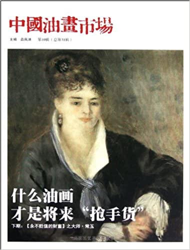 Book Chinese oil market (Series 10) in the first 31 episodes of(Chinese Edition)