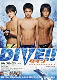 Pop Culture Graphics Dive! Poster Japanese 27x40 Kento Hayashi Sosuke Ikematsu Junpei Mizobata