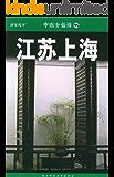 中国古镇游:江苏 上海
