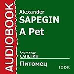 A Pet [Russian Edition] | Alexander Sapegin