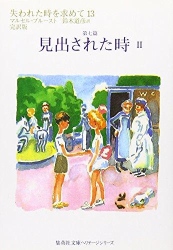 失われた時を求めて〈13〉第七篇 見出された時(2) (集英社文庫ヘリテージシリーズ)