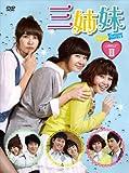 [DVD]三姉妹 DVD-BOXII