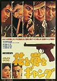 Japanese Movie - Hana To Arashi To Gang [Japan DVD] DUTD-2907