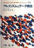 img - for Arugorizumu to de ta ko zo  (21-seiki o shiko shita denshi tsu shin jo ho  karikyuramu shiri zu) (Japanese Edition) book / textbook / text book