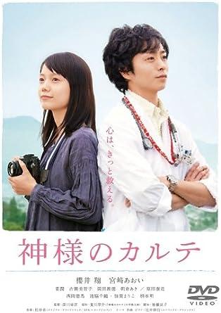 Amazon | 神様のカルテ スタンダード・エディション【DVD】 | 映画