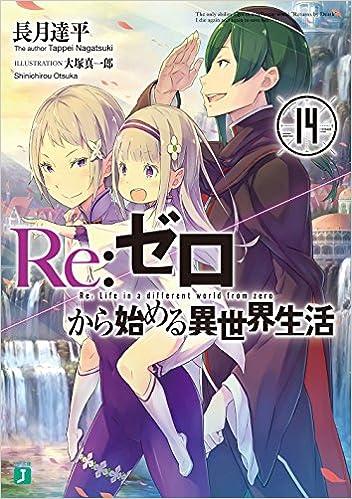 Reゼロから始める異世界生活14 (MF文庫J)