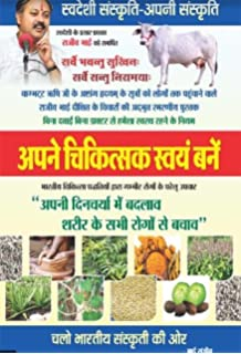 Rajiv Dixit Books In Hindi Pdf