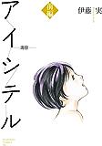 アイシテル ~海容~(1) (BE・LOVEコミックス)