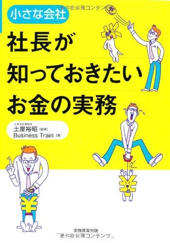 Chiisana kaisha shachō ga shitte okitai okane no jitsumu pdf