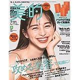 2020年7月号 増刊 FAITH(フェース)ウィズアウト EX クレイ洗顔料