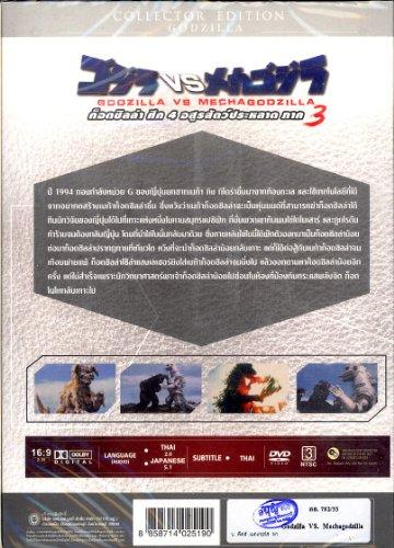 Godzilla Vs Mechagodzilla RC3 Language : Japanese