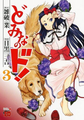 どみなのド! 3 (チャンピオンREDコミックス)