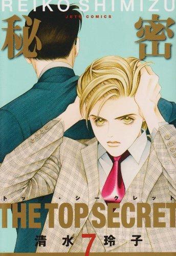 秘密 7―トップ・シークレット (ジェッツコミックス)