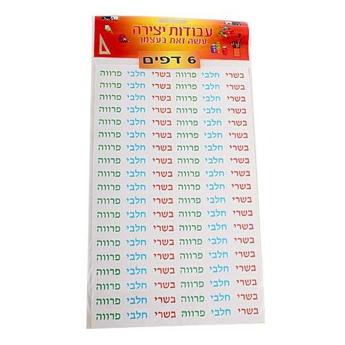 Judaica Food Kosher Dairy Meat Parve Pareve 684 Stickers Israel Large Hebrew