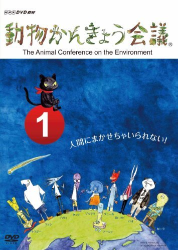 Material - Doubutsu Kankyou Kaigi (DVD+CD-ROM) [Japan DVD] NSDS-16585