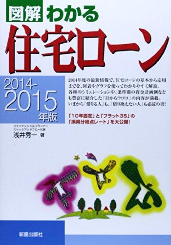 2014-2015年版図解わかる住宅ロ-ン